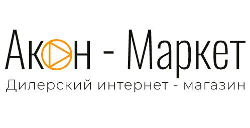 АКОН-МАРКЕТ Дилерский интернет магазин. ACON-MARKET.RU